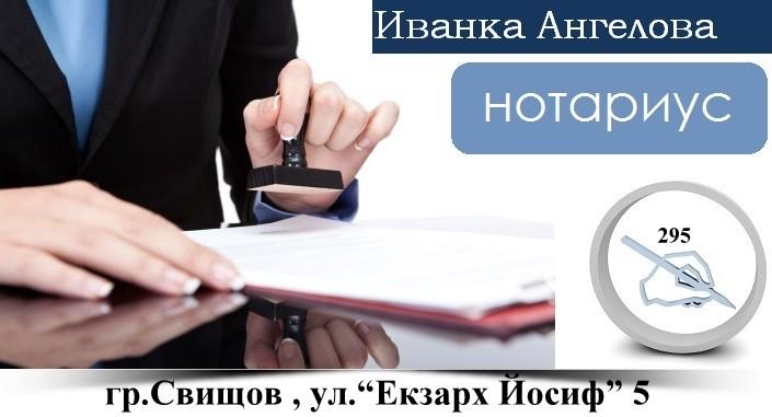 Нотариус Иванка Ангелова