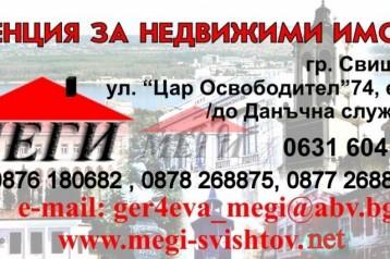 Къща в с.Хаджидимитрово